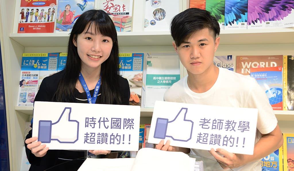 TOEIC 955分同學與時代國際多益補習班顧問合照