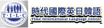 時代國際英日語
