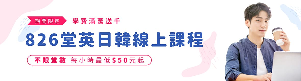 暑期線上英日韓語,滿萬送$1000