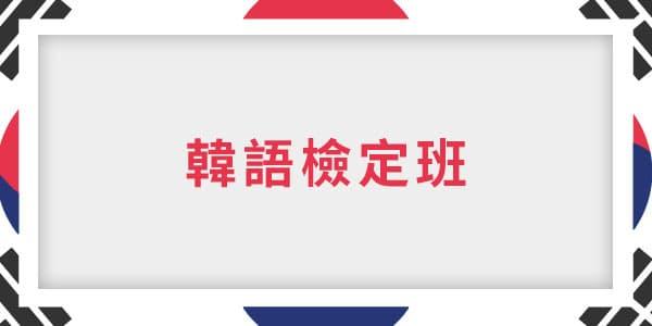 韓語檢定班