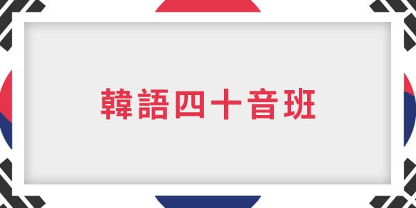 韓語四十音班